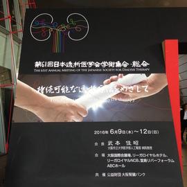 「よくわかるPD-HDハイブリット療法」第61回日本透析医学会学術集会・総会レポート